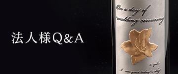 法人Q&A