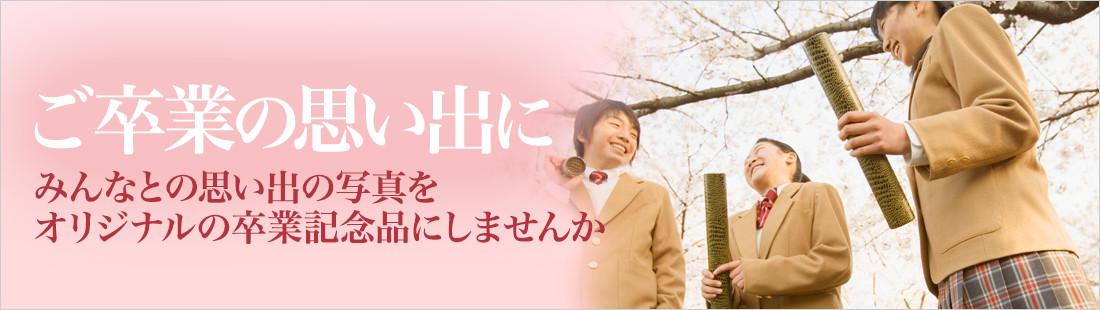 オリジナル卒業・卒団記念品!