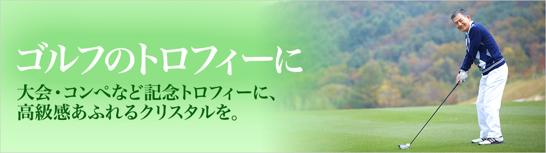 ゴルフの表彰