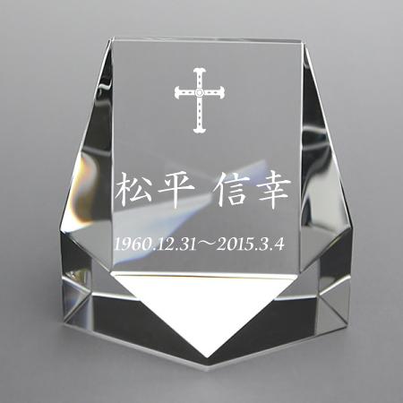 メモリアル DW-6