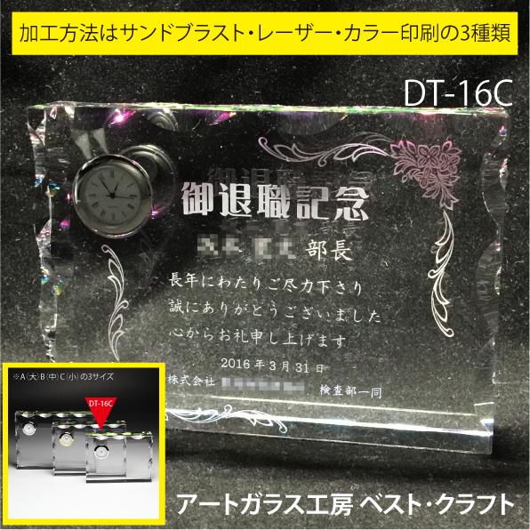 退職記念に…DT-16C クリスタル時計 9.5cm