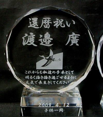 還暦・長寿のお祝いに…クリスタル盾 ラウンドB(中)