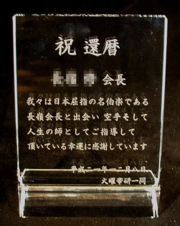 還暦・長寿のお祝いに…クリスタル盾 L字型 18cm