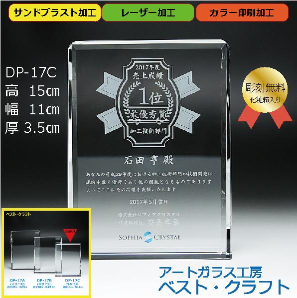 クリスタル盾 DP-17C(小)