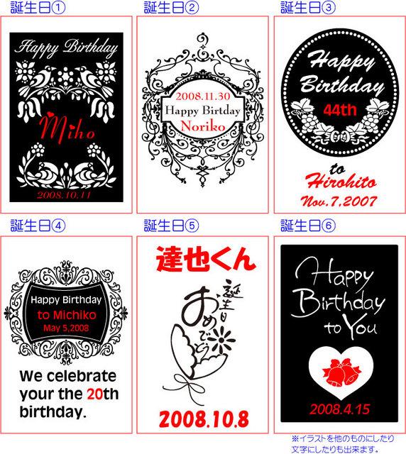 お誕生日のデザイン<A HREF=http://www.best-craft.biz/design/>デザイン集へ</A>