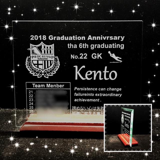 卒業・卒団のガラス表彰盾(小)