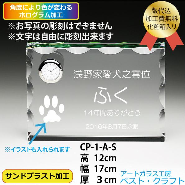 ペットのクリスタル位牌<br>CP-1AS