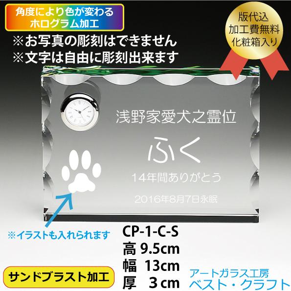 ペットのクリスタル位牌<br>CP-1CS