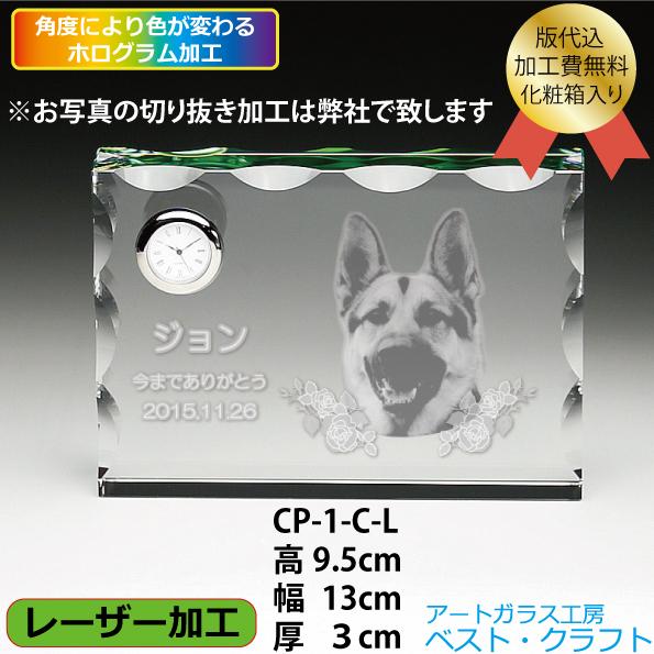ペットのクリスタル位牌<br>CP-1CL