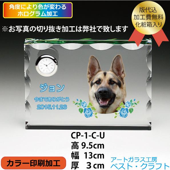 ペットのクリスタル位牌<br>CP-1CU