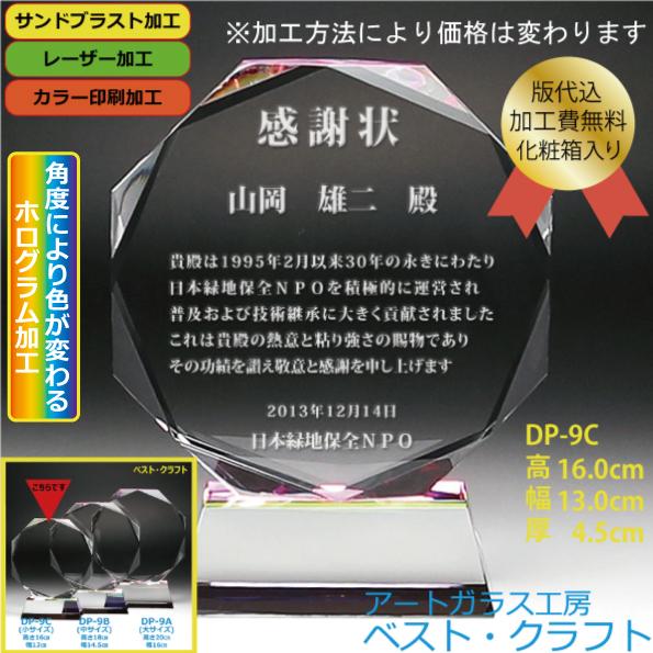 クリスタル盾 DP-9C(小)