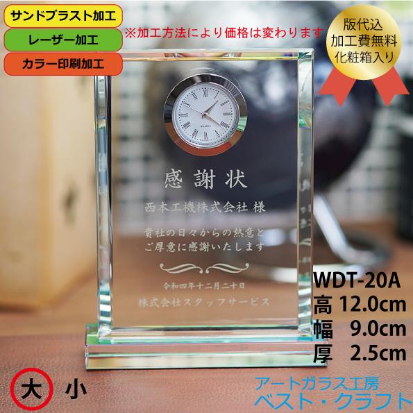 WDT-20A クリスタル時計 11cm