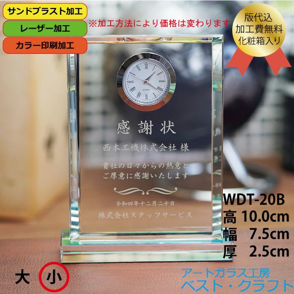 WDT-20B クリスタル時計 10cm
