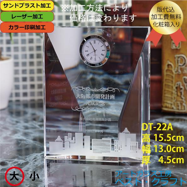 DT-22A クリスタル時計 15.5cm