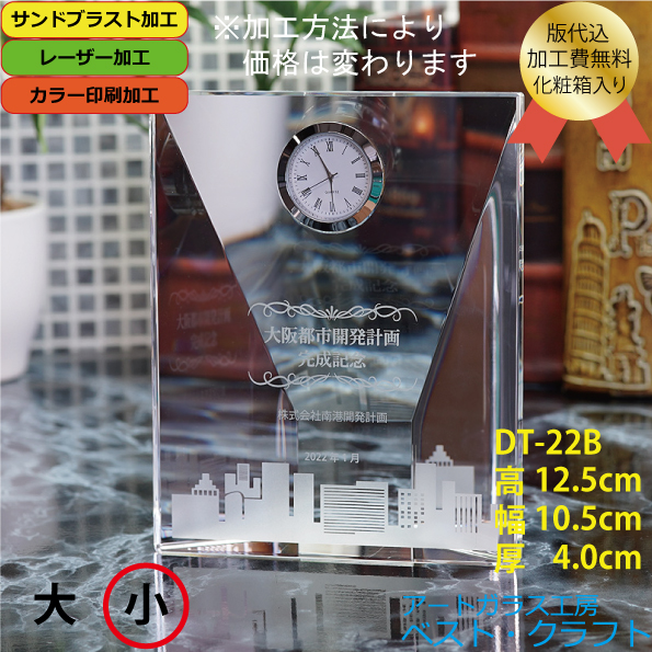 DT-22B クリスタル時計 12.5cm