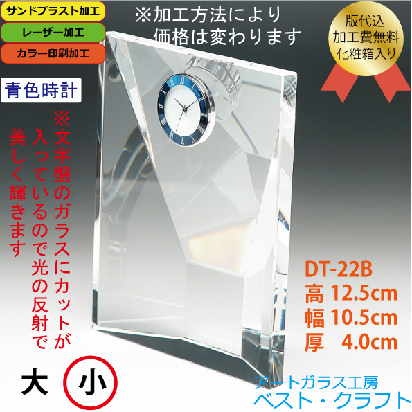 DT-22B クリスタル時計 12.5cm(青色時計)
