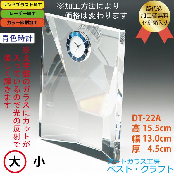 DT-22A クリスタル時計 15.5cm(青色時計)