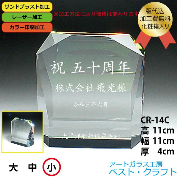 クリスタル盾 CR-14C(小)