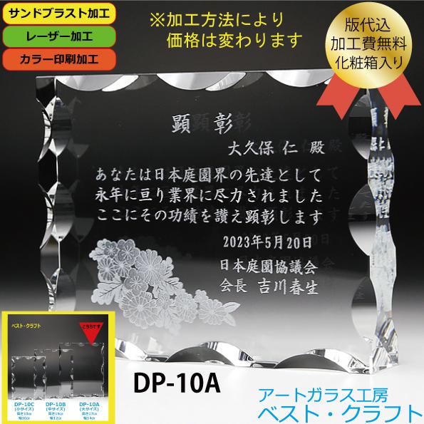 クリスタル盾 DP-10A