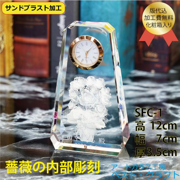 SFC-1 薔薇 12cm