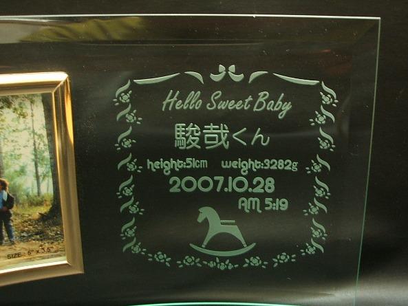 出産記念のフォトフレームです。 ⇒<A HREF=http://www.best-craft.biz/design/>デザイン集へ</A>