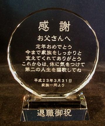 クリスタル盾 ST1200-C(小)