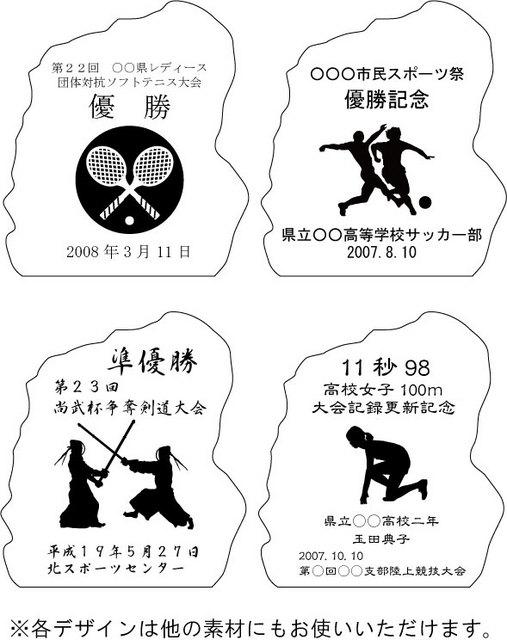 スポーツ大会表彰デザイン例