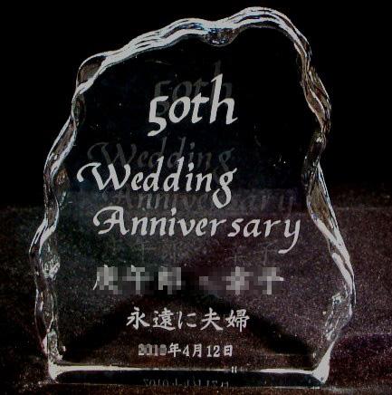結婚50周年 金婚式に…