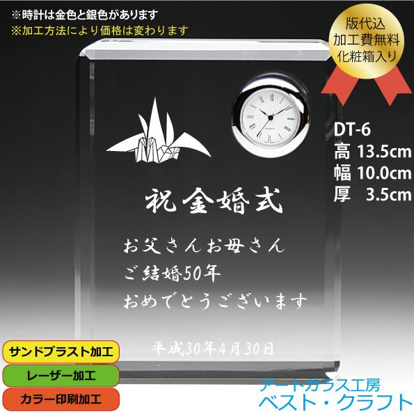 DT-6 クリスタル時計 13.5cm