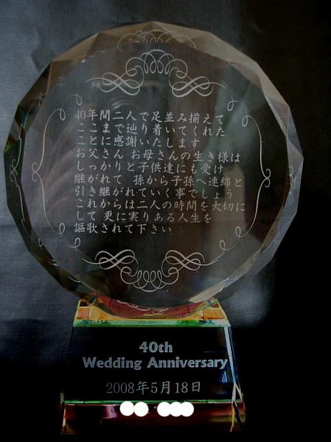 加工例 (結婚記念日のお祝い)