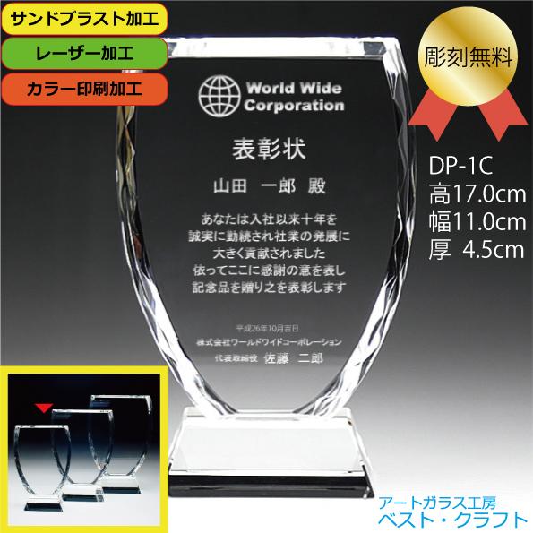 クリスタル盾 DP-1C(小)