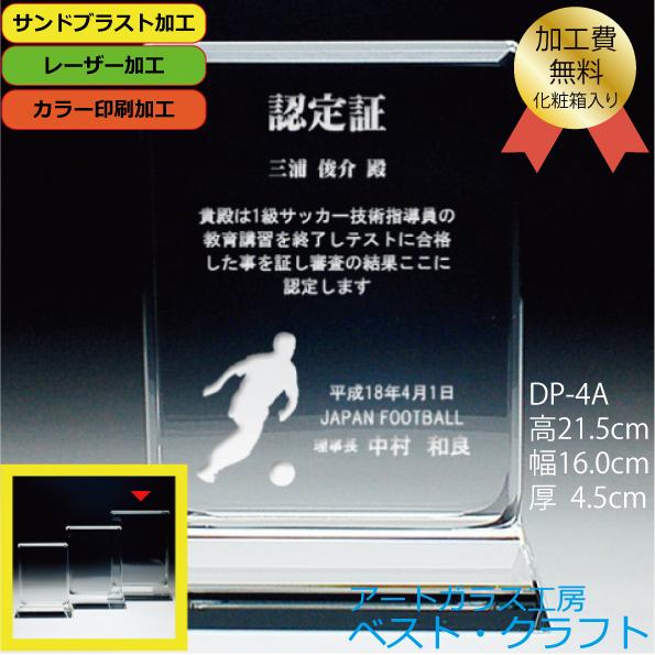 クリスタル盾 DP-4A(大)