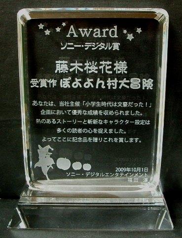 イベント表彰