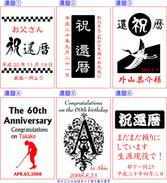 還暦祝いのデザイン   <A HREF=http://www.best-craft.biz/design/>デザイン集へ</A>