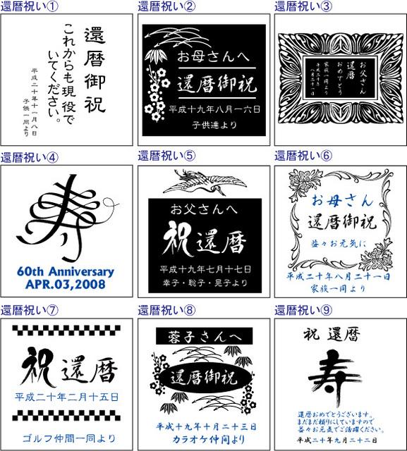 デザイン例⇒<A HREF=http://www.best-craft.biz/design-detail/42/>長寿デザイン集へ</A>