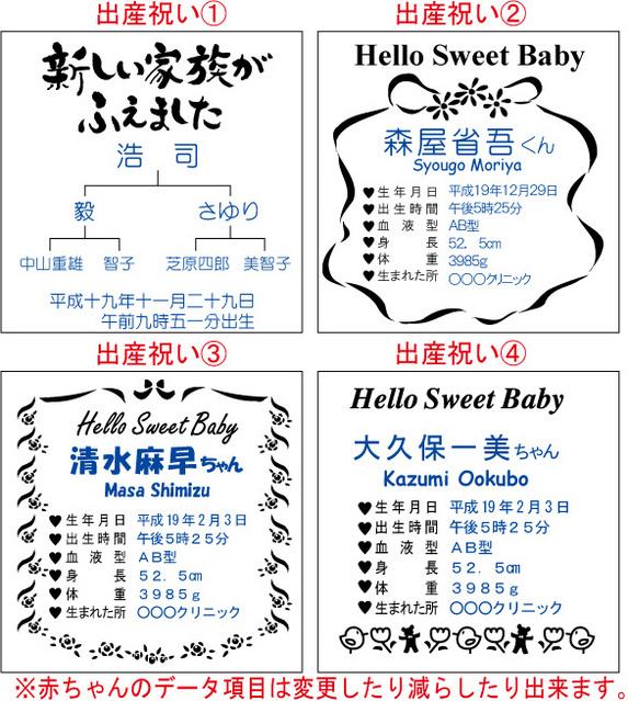 出産デザイン(1)~(4)