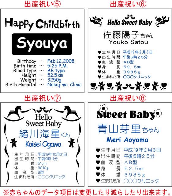 出産デザイン(5)~(8)