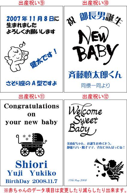 出産デザイン(9)~(12)