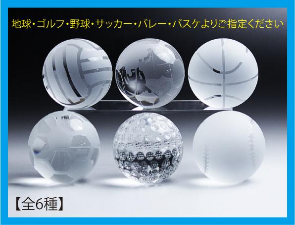 ボール6種