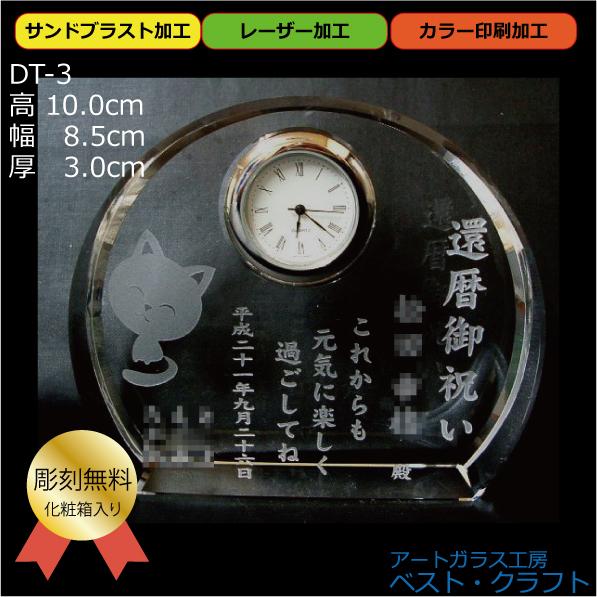 還暦・長寿のお祝いに…クリスタル時計 DT-3