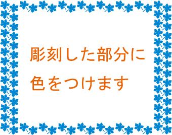 色付け(1色)