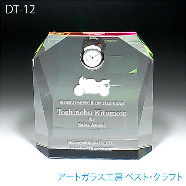 DT-12 クリスタル時計 15cm