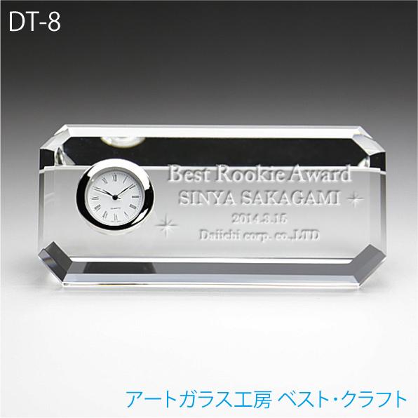 DT-8 クリスタル時計 13cm