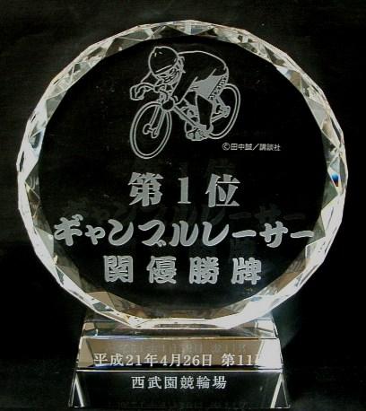 スポーツ表彰