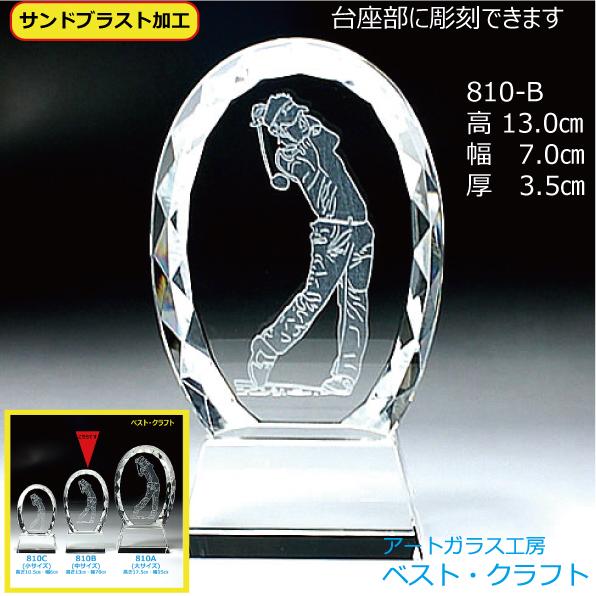ゴルフ 810B 13cm