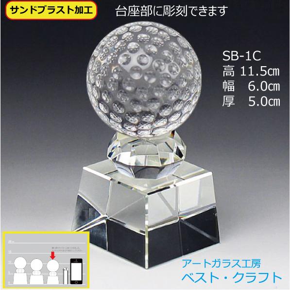 SB-1 ゴルフ 11.5cm
