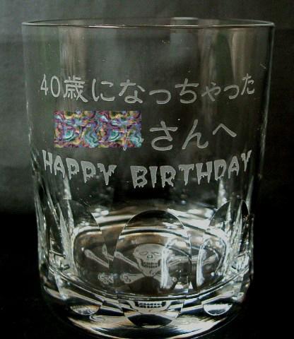 お誕生日の…ロックグラス(ラウト)
