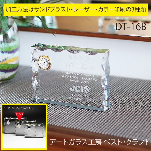 DT-16B クリスタル時計 11cm