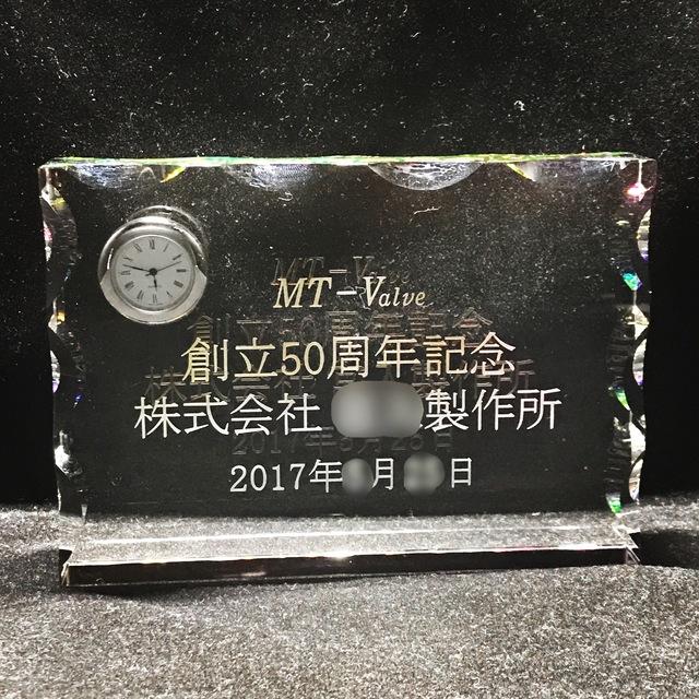 創業50周年の記念品(サンドブラスト)