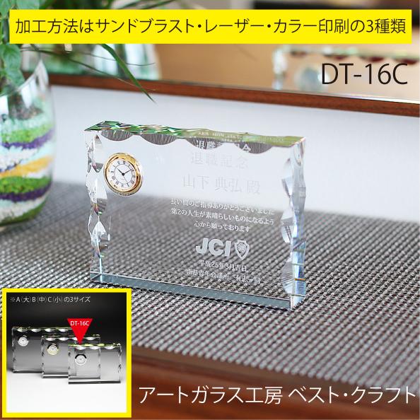 DT-16C クリスタル時計 9.5cm